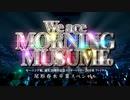 【音声のみ】衛星版 モーニング娘。'18 春ツアー④ ENCORE 【リマスター】