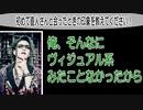 宏崇(R指定) with ビジュアル系オヤジ星子 動画(2):「初めて直人さん(ダウト)と会ったときの印象」を教えて下さい。