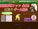 高校野球シミュレーション4紹介 ダイジェスト版