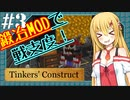 【Minecraft】Awakening SoD #03 「黄昏前の戦支度」