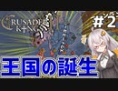 【Crusader Kings II】 ヴァイキンガーあかりの征服記 第二話「新たなる王の誕生!!」 【VOICEROID実況】