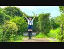 【青乃カレー】Blessing 踊ってみた【20歳!!】