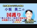 「悪化の恐れ!政府が朝鮮学校幼稚園の父兄に補助金の新制度」(前半)小坂英二 AJER2020.7.30(1)