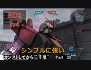 【バトオペ2】カンストしてから三千里Part30【BD2】