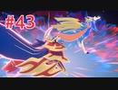 『ポケットモンスターシールド』英語版でプレイ Part43