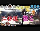 【PS4版 GHOST OF TUSHIMA】ツシマを救う超脳筋式英雄譚 #02【きゃらバン】