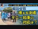 感染者数増える沖縄、玉城知事の対応は? ボギー大佐の言いたい放題 2020年07月29日 21時頃 放送分