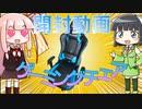【開封動画】【VOICELOID】ゲーミングチェアを購入したので開封動画とかファーストインプレッションとかを【オススメ!】