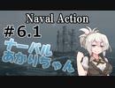 【Naval Action】ナーバルあかりちゃん #6.1