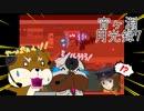 【犬たちの宴】【ホラー実況】宵ヶ淵月光録7