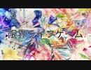 限界ライフゲーム / 海風太陽P feat.鏡音リン・レン