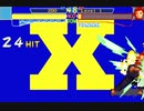 【X-MEN】豪鬼即死