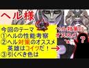 【FEH_681】 「 ヘル 」ガチャの話してく ( 死の王 ヘル ) 神階英雄 ヘル  神階英雄召喚 【 ファイアーエムブレムヒーローズ 】 【 Fire Emblem Heroes 】