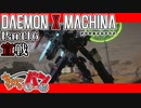 【DXM】たかしのデモンエクスマキナ【DAEMON X MACHINA】【実況Part16】