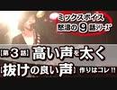 「第3話/全9話シリーズ」【有料級!!赤字覚悟!!ミックスボイスレッスン】「高い声を太く」=「鼻腔共鳴をキープした発声」