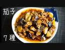 【麻婆蒲焼き】ひとり茄子料理祭り。7種【糠漬け揚げびたし】