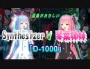 【Synthesizer V 琴葉茜・葵】選曲おかしい姉妹【D-1000】