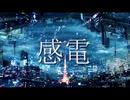 〔犬汰〕米津玄師「MIU404」主題歌『感電』歌ってみた(Cover)【歌詞付き】