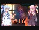 【Dead Cells】琴葉姉妹の死体遊戯 #16