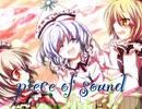 【東方戦闘風】piece of sound (幽霊楽団 ~ Phantom Ensemble)