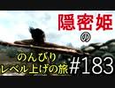 【字幕】スカイリム 隠密姫の のんびりレベル上げの旅 Part183