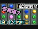頭を使う推理ゲーム『ヒット&ブロー』【世界のアソビ大全51】