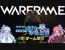 【Warframe】ニンジャ葵の宇宙開拓 #1 ゲーム紹介【VOICEROID実況】