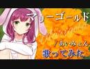 【子守歌ASMR】(男性向け)マリーゴールドを歌ってみた(後輩ちゃん)(あいみょん)(J-POP)(音フェチ)(シチュボ)(イヤホン推奨)(Japanese ASMR)