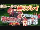 【実況】ポケモン マクロを使った鬼畜縛りプレイ【オメガルビー】#3