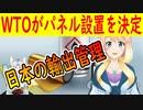 【韓国の反応】日本の輸出管理に対しWTOがパネル設置を決定!【世界の〇〇にゅーす】【youtubeは不適切&削除済】