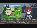 【衝撃】となりのトトロの怖すぎる都市伝説第5選!狭山事件がモデルに!?
