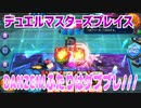 【実況】デュエルマスターズプレイス~DANZEN!ふたりはダブブレ///~
