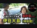 シリーズ:心霊スポット⑰〈伊豆大島〉に突撃!ー〈三原山〉編ー