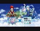 『白猫プロジェクト』×TVアニメ『転生したらスライムだった件』コラボ PV
