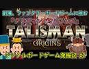 【劉備のSteamデジタルボードゲーム発掘記#2】『Talisman: Origins(タリスマン:オリジンズ)』【三国志deゆっくり解説アニメ】