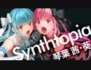 【公式デモソング】Synthtopia feat.琴葉 茜・葵【Synthesizer V】