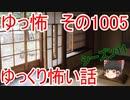 【ゆっ怖】ゆっくり怖い話・ゆっ怖1005【怪談】