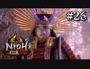 竹中さん、再登場!!【仁王2】#26『戦国死にゲー』