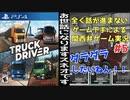 【Truck Driver】ゲーム下手な関西人によるゲーム実況#5