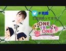 【無料版】「ONE TO ONE ~國府田マリ子の『青春の雑音リスナー』~」第013回