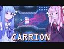 琴葉茜は怪物、生存者が敵の逆ホラーゲーム #6【CARRION】