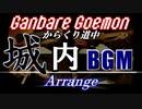 【がんばれゴエモンからくり道】城内 BGM【好き放題アレンジ】