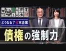 【どうなる?日本企業 #31】債権とは?学校で教えないその効力と強制力[桜R2/7/30]
