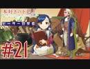 ピーターの反応 【本好きの下剋上】 21話 Ascendance of a Bookworm ep 21 アニメリアクション