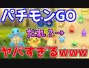 ポケモンGOのパチモンがヤバすぎるwww【クソゲー実況】