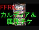 【FFRK】カルディア攻略応援チケ&属性チケ