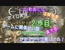 【Elminage Original】ボイロとホモの王道冒険記2歩目【ボイロ+淫夢】