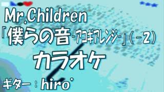 【ニコカラ】「僕らの音」(ミスチル)【アコギアレンジ(-2)】