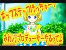 【プリパラ】おじさんがNo.1アイドル目指す【実況】part5