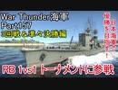 【War Thunder海軍】こっちの海戦の時間だ Part157 RB 1vs1 トーナメントに参戦【生声実況・日本海軍】